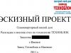 ЭСКИЗ ПРОЕКТ Титульная страница